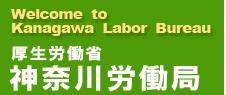 厚生労働省神奈川労働局