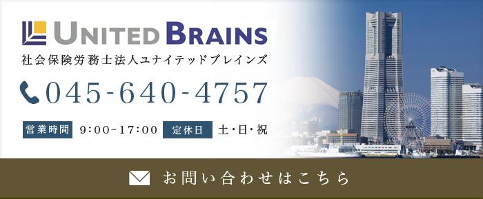 United BRAINS 社会保険労務士法人ユナイテッドブレインズ お問い合わせはこちら 045-640-4757 営業時間:9:00〜17:00 定休日:土・日・祝