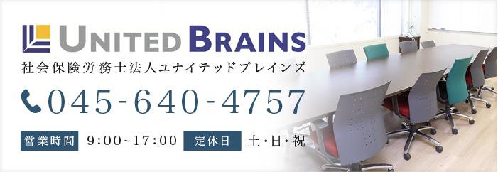 United BRAINS 社会保険労務士法人ユナイテッドブレインズ 045-640-4757 営業時間:9:00〜17:00 定休日:土・日・祝